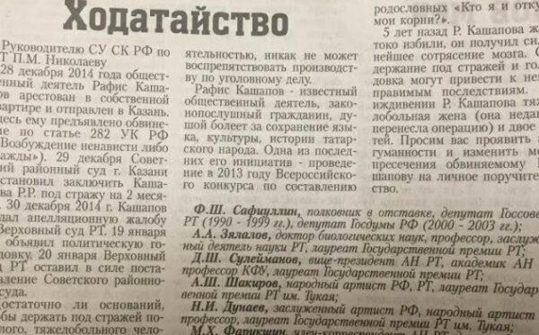Колишній депутат Держдуми закликає звільнити Рафіса Кашапова
