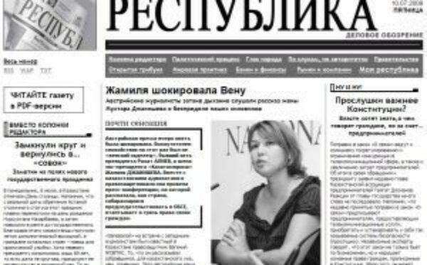 Казахстан цензурує незалежний портал «Республіка». The Electronic Frontier Foundation стає на захист журналістів