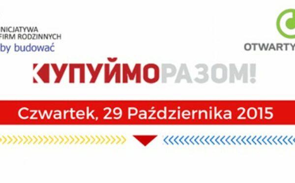 Чи може досвід польського малого і середнього бізнесу бути корисним для українських підприємців? – запрошення на зустріч в «Українському світі»