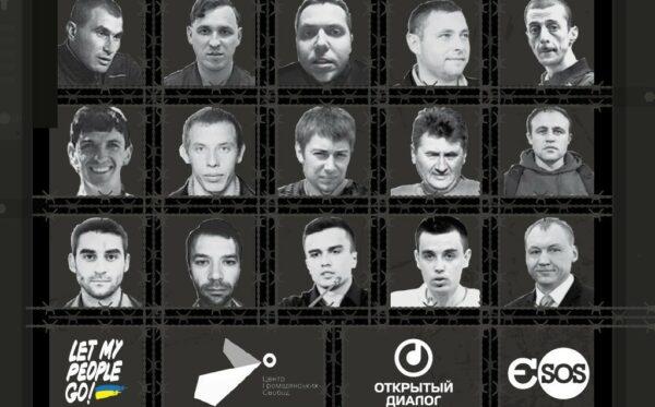 «28 заручників Кремля»: основні порушення та перспективи звільнення