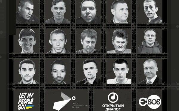 Звіт: 28 заручників Кремля