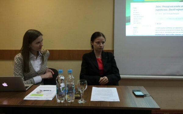 Експерти оцінили перспективи люстрації в Україні