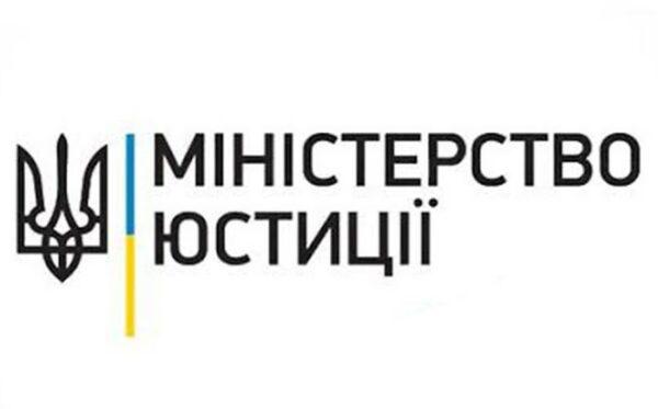 Конференція від Міністерства юстиції: підбиття підсумків проекту щодо люстрації