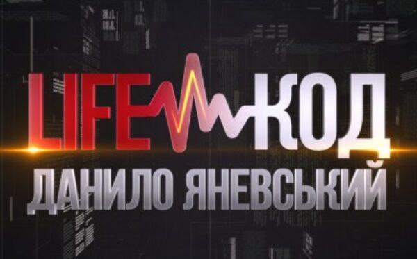Людмила Козловська в програмі LifeКод: «Chernobyl VR Project» – це інвестиція в пам'ять