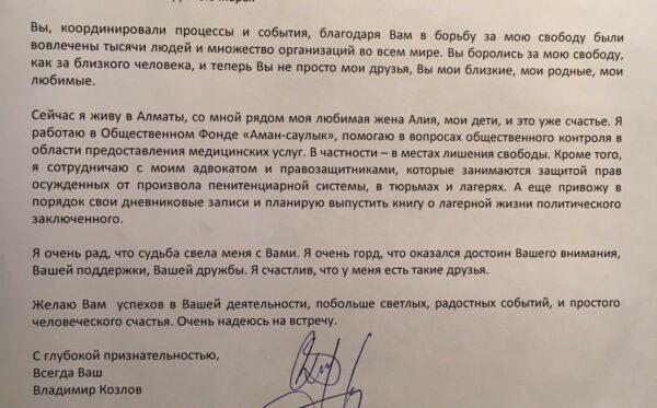 «Я завжди відчував у Вас опору» – Володимир Козлов пише листа Фундації «Відкритий Діалог»