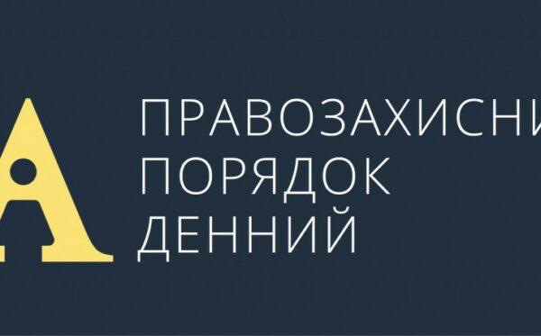Заява Правозахисного порядку денного із вимогою до Президента України та Верховної Ради України припинити наступ на громадські об'єднання