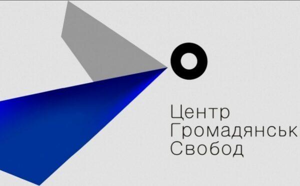 Звернення українських неурядових організацій у справі Людмили Козловської