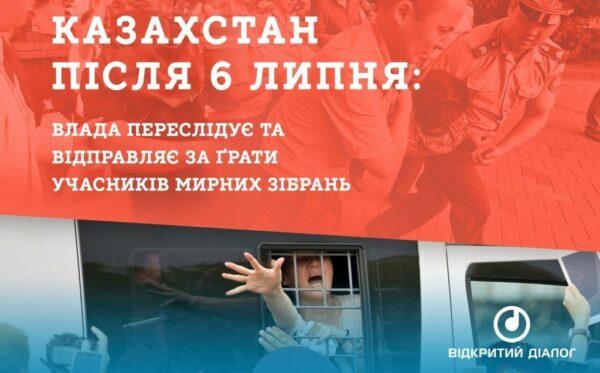 Казахстан після 6 липня 2019: влада переслідує та відправляє за ґрати учасників мирних зібрань