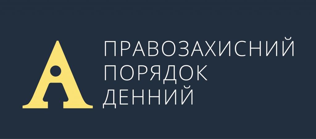 http://humanrightsagenda.org.ua/