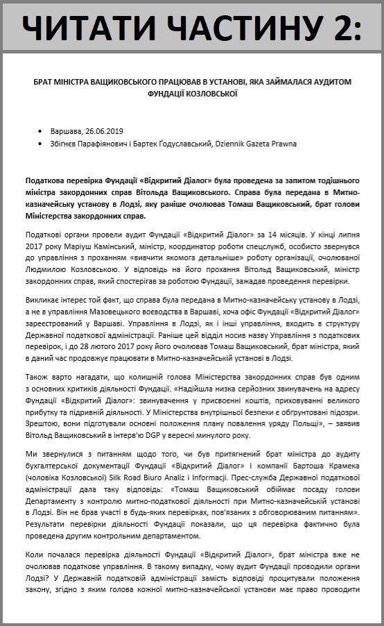 DGP: Брат міністра Ващиковського працював в установi, яка займалася аудитом фундації Козловської