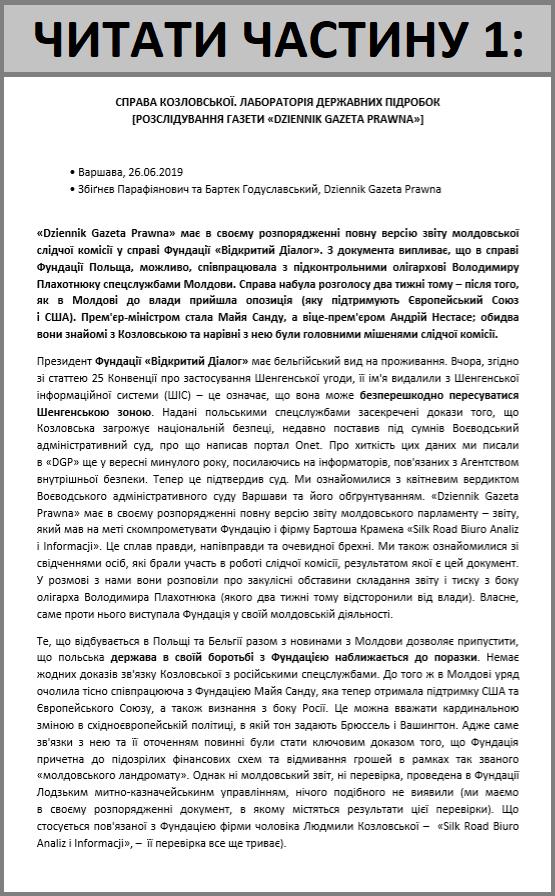 Справа Козловської. Лабораторія державних підробок [розслідування газети «Dziennik Gazeta Prawna»]