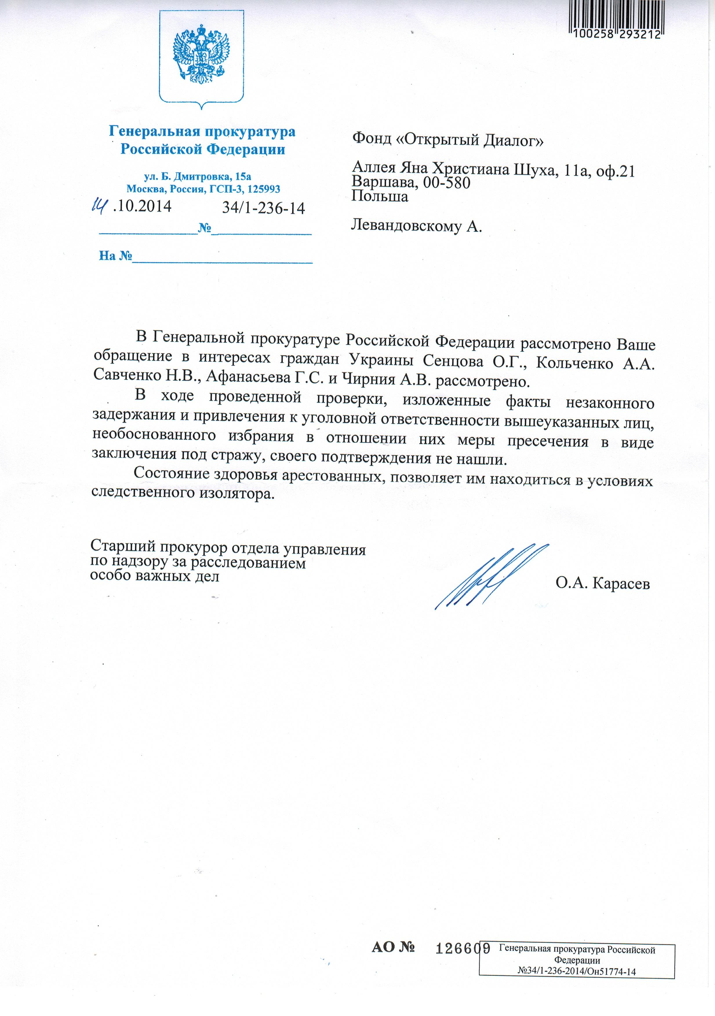 Відповідь російської влади Фундації «Відкритий Діалог»